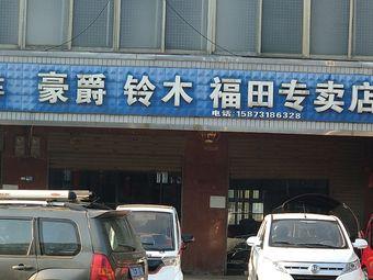 豪爵铃木(福田专卖店)