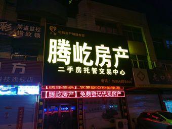 卓林腾屹房产二手房托管交易中心