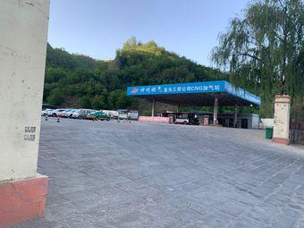 圣为CNG加气站