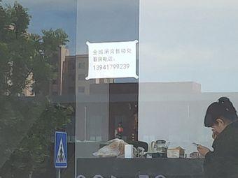 金城澜湾销售中心