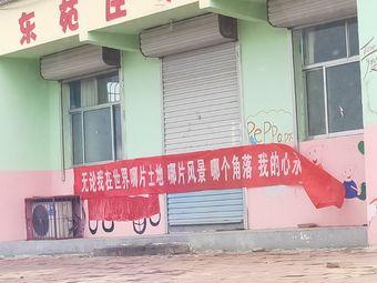 东苑庄幼儿园