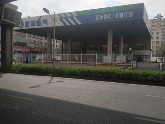 新捷燃气(苏州路加气站)