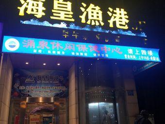 涌泉休闲保健中心