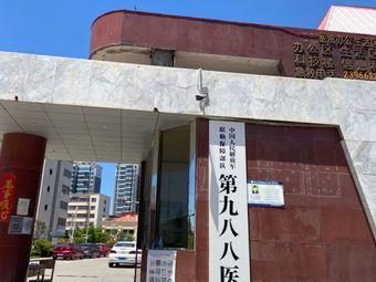 中国人民解放军第九八八医院