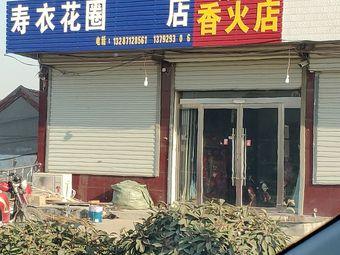 佛光香火店