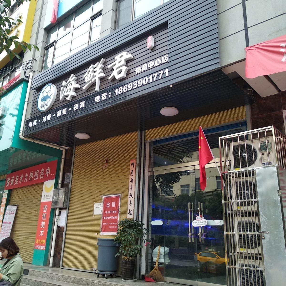 海鲜君(体育中心店)