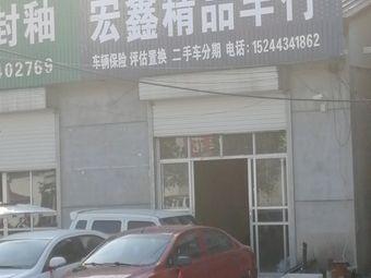 宏鑫精品车行