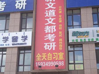 新文道考研(通辽分校)