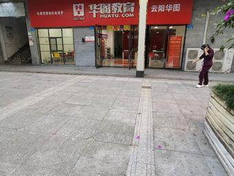 华图教育(云阳店)