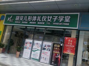 胡贝儿形体礼仪女子学堂(万达广场晋江店)