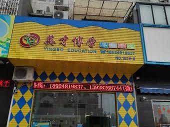 英才博学早教中心(no.102分店)