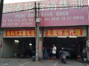 国泰轮胎销售部