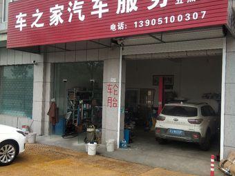 车之家汽车服务(五烈店)