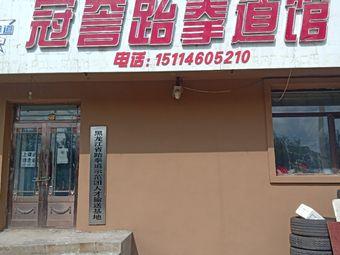 冠誉跆拳道馆
