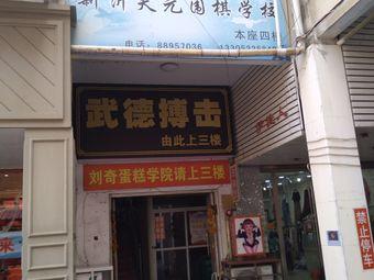 新沂天元围棋学校