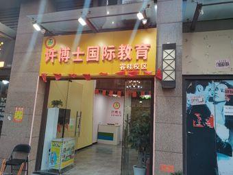 许博士国际教育(容桂校区)