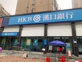 漢口銀行(興業路支行)