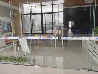海南港飞乒乓球俱乐部