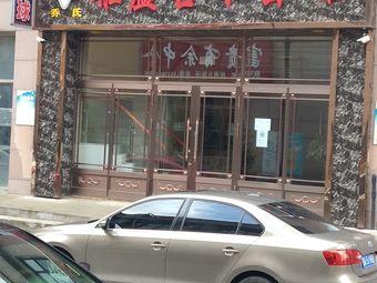 乔氏雅蕴台球会馆