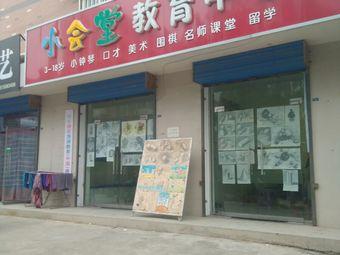 小会堂教育中心