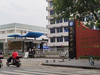 桂林技师学院