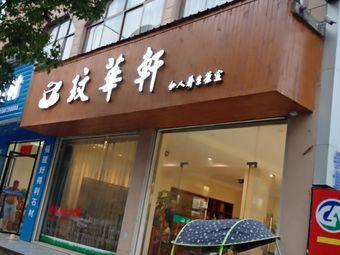 玟华轩私人养生茶室