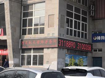 虹天律师事务所