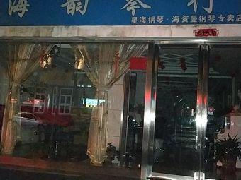 海运琴行(鼓楼北街店)