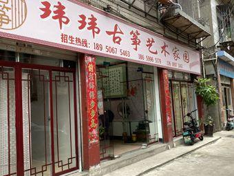 玮玮古筝艺术家园