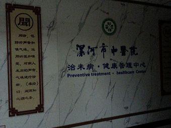 漯河市中医院体检中心