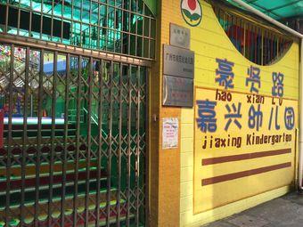 华幼国际幼儿体智能游戏教学基地