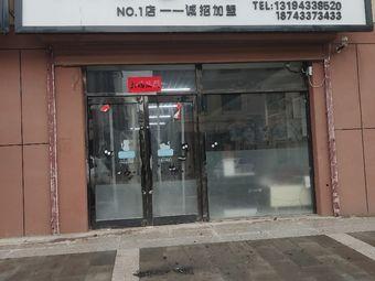 大亨宠物4S店(NO.1店)