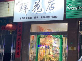玫瑰之约鲜花店