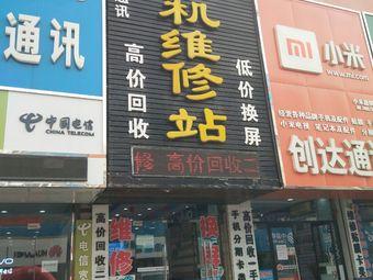 耀阳通讯手机维修站
