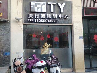 TY流行舞培训中心