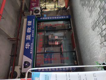 华蓝救援(重庆梁平站)