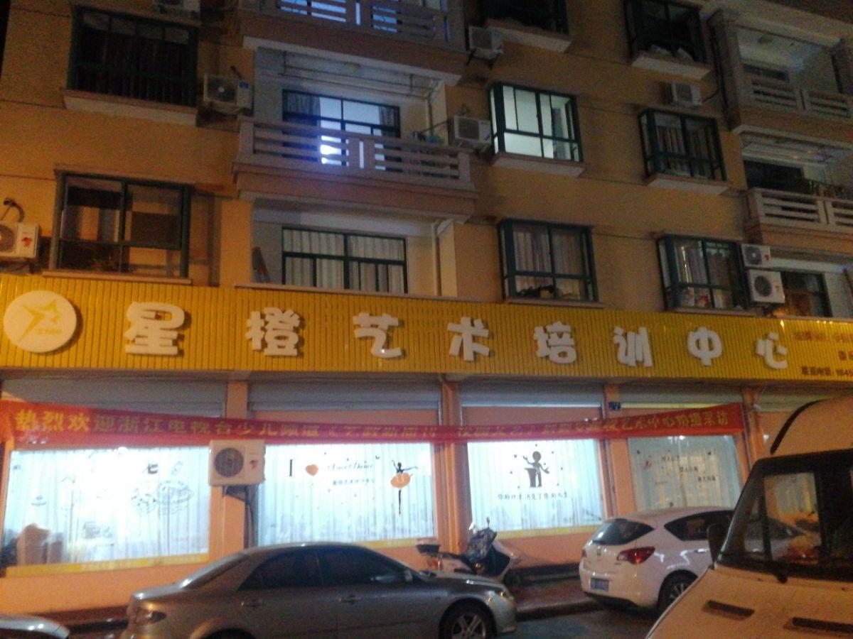 磐安县星橙艺术培训中心