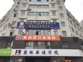 威海昌华外语学校