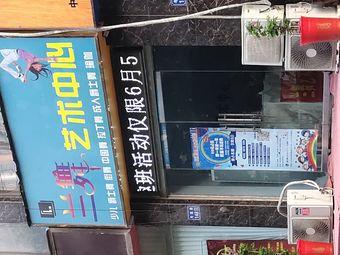 兰舞艺术中心