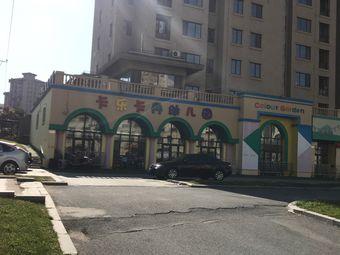卡乐卡丹幼儿园