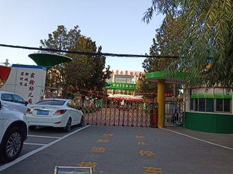 郾城区实验幼儿园