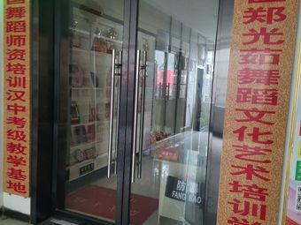 郑光茹舞蹈文化艺术培训学校