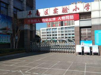 丰南区实验小学(东校区)