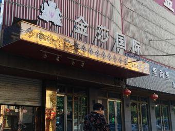 金沙国际俱乐部(中山北街店)