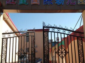 红星国际幼稚园