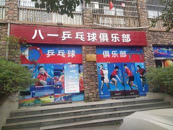 八一乒乓球俱乐部