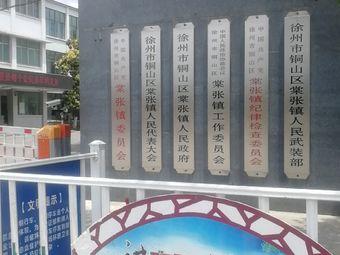 徐州市铜山区棠张镇人民政府