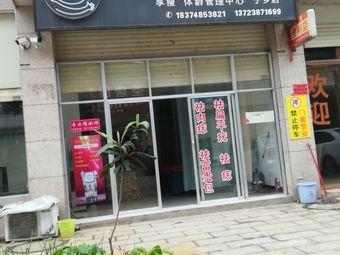 HELLOBOGY亨瘦体龄管理中心(宁乡店)
