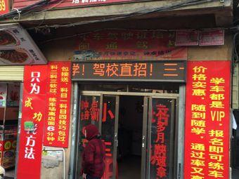 桂华驾校(驾校店)