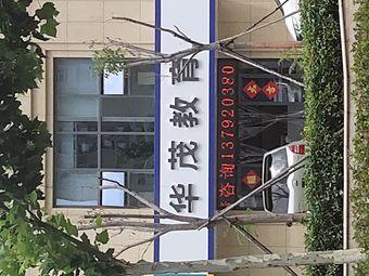 日照市东港区华茂教育培训学校